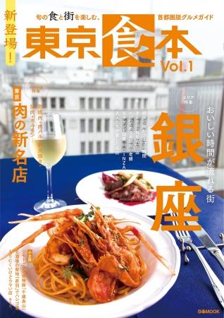 『 東京食本vol.1 』