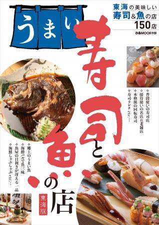 魚好きにはたまらない一冊が登場!「うまい寿司と魚の店東海版」発売!