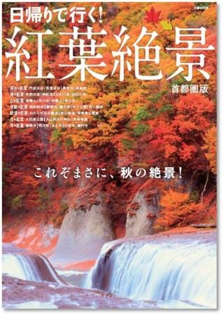 『紅葉絶景 首都圏版』(ぴあ)表紙