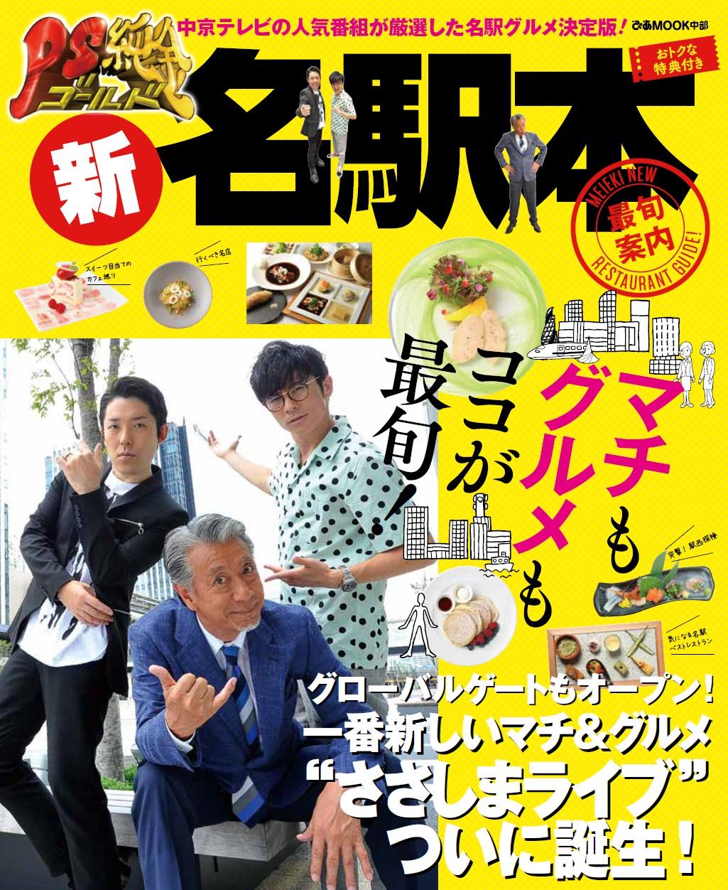 中京テレビの人気番組『PS純金』が名駅のおすすめグルメを紹介!「PS純金 新 名駅本」