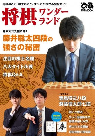 『将棋ワンダーランド』(ぴあMOOK)表紙