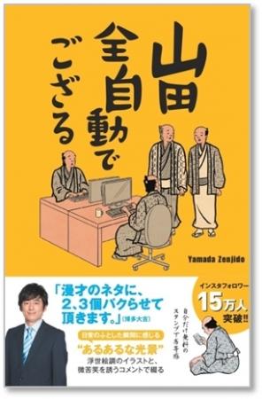 『山田全自動でござる』(ぴあ)表紙