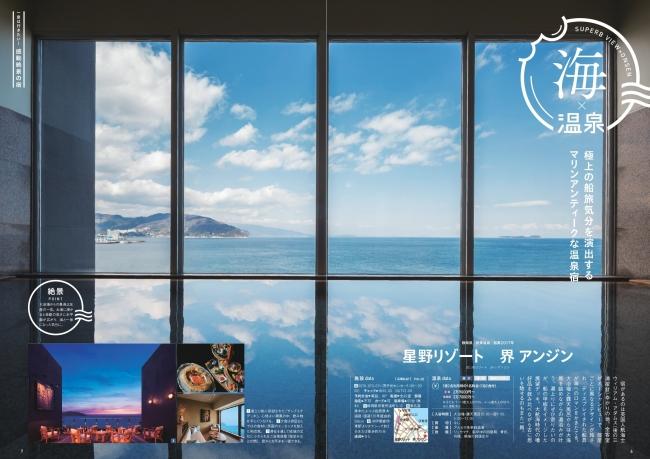 『 絶景と美食の湯宿 首都圏版 』(ぴあ)