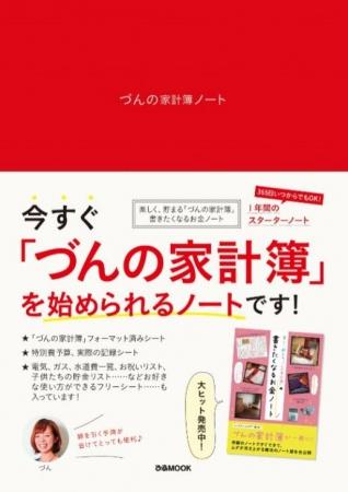 『づんの家計簿ノート』(ぴあ)