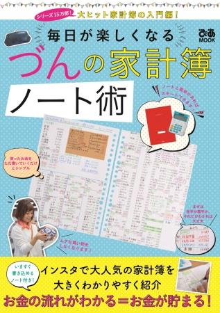 『毎日が楽しくなる づんの家計簿ノート術』(ぴあ)
