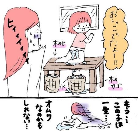 モチコ(@mochicodiary)インスタグラムより