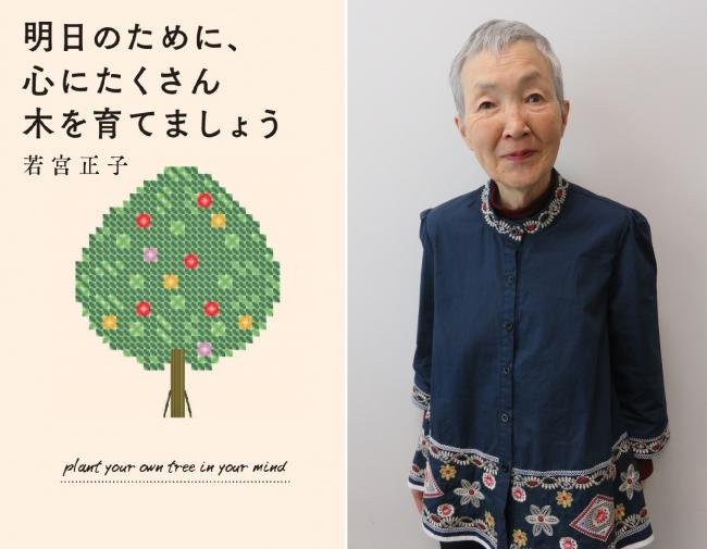 若宮正子 『 明日のために、心にたくさん木を育てましょう 』(ぴあ)