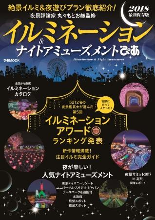 『イルミネーション&ナイトアミューズメントぴあ 全国版』(ぴあ)表紙