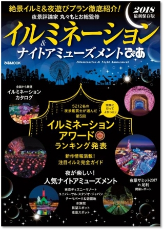 『イルミネーション&ナイトアミューズメントぴあ 2018 全国版』(ぴあMOOK)表紙