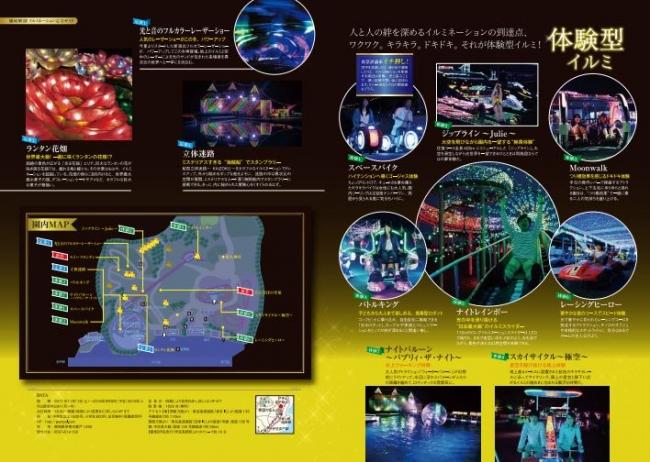 『イルミネーション&ナイトアミューズメントぴあ 2018 全国版』(ぴあMOOK)中面