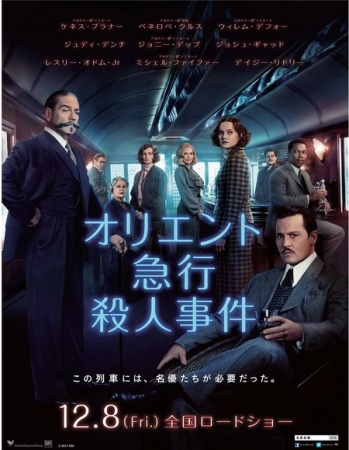 『オリエント急行殺人事件』 (C)2017Twentieth Century Fox Film Corporation