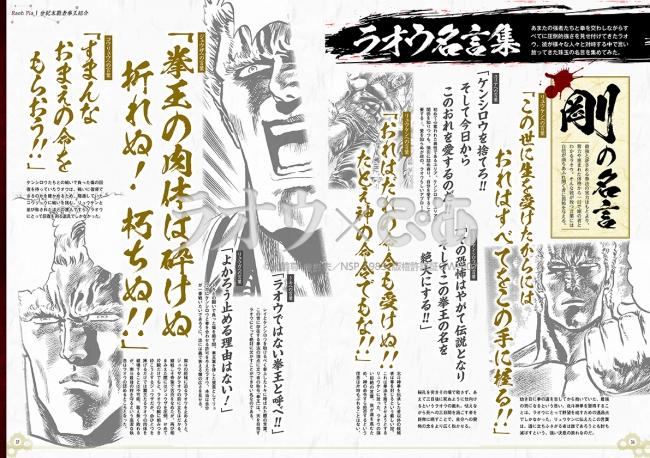 『ラオウ×ぴあ』(ぴあ)中面(C)武論尊・原哲夫/NSP 1983、  版権許諾証GW-907