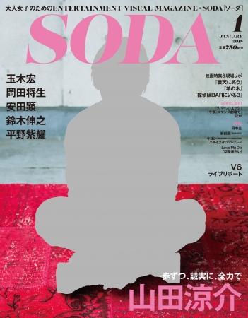 『SODA 2018年1月号』
