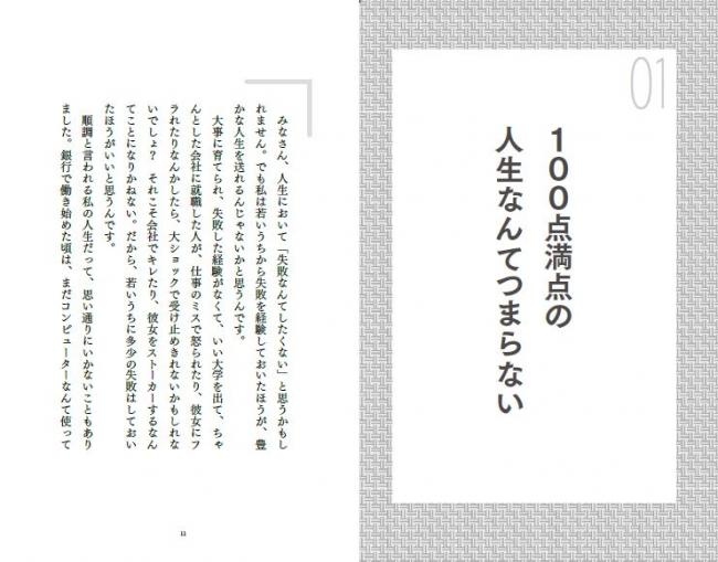若宮正子 『明日のために、心にたくさん木を育てましょう』(ぴあ)より
