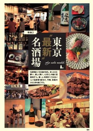 『東京食本 vol.2』(ぴあ)