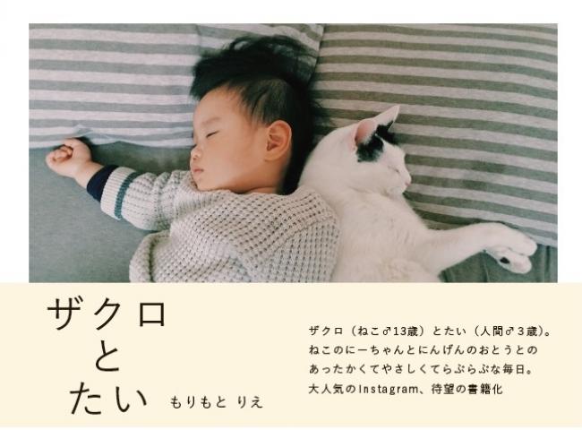 『ザクロとたい』(ぴあ)表紙