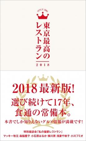 『東京最高のレストラン2018』