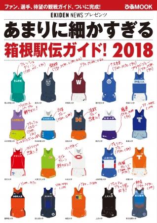 『あまりに細かすぎる箱根駅伝ガイド!2018』