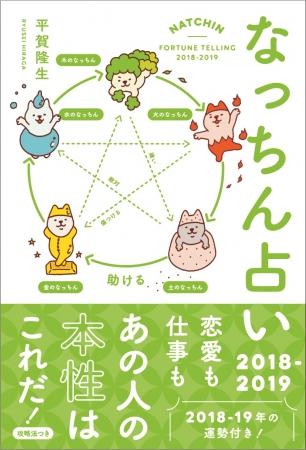 『なっちん占い 2018 - 2019』(ぴあ)表紙