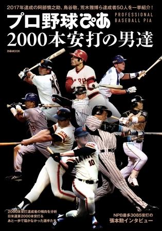 『プロ野球ぴあ 2000本安打の男達』(ぴあ)表紙