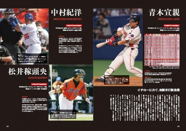 『プロ野球ぴあ 2000本安打の男達』(ぴあ)中面