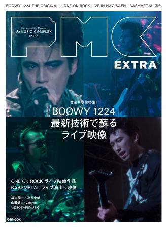 『ぴあMUSIC COMPLEX EXTRA』(ぴあ)表紙