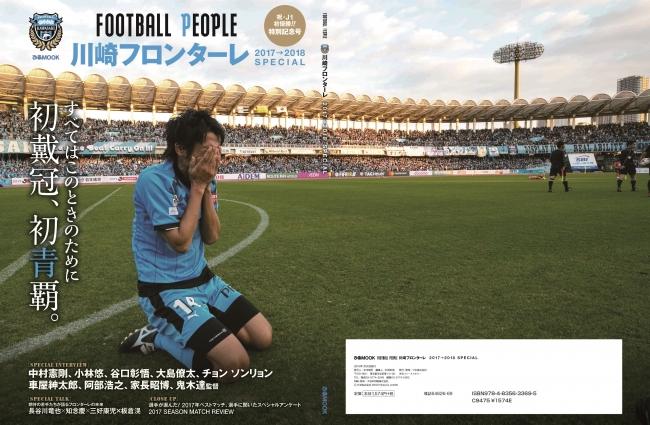 『FOOTBALL PEOPLE川崎フロンターレ 2017→2018 SPECIAL』(ぴあ)表紙カバー全面