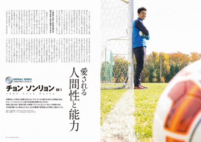 『FOOTBALL PEOPLE川崎フロンターレ 2017→2018 SPECIAL』(ぴあ)中面