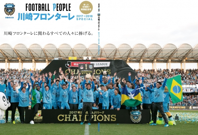 『FOOTBALL PEOPLE川崎フロンターレ 2017→2018 SPECIAL』(ぴあ)表紙全面