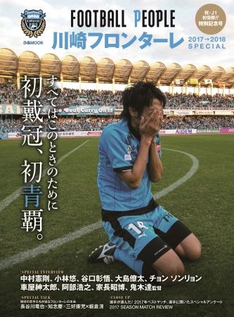 FOOTBALL PEOPLE川崎フロンターレ 2017→2018 SPECIAL