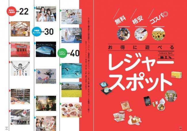 『春夏秋冬ぴあ 日帰り遊び 首都圏版2018-2019』(ぴあ)中面