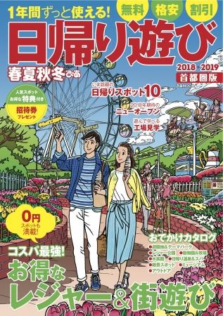 『春夏秋冬ぴあ 日帰り遊び 首都圏版2018-2019』(ぴあ)表紙