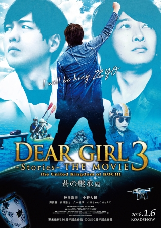 『Dear Girl~Stories~THE MOVIE3 the United Kingdom of KOCHI 蒼の継承編』 (C)2017文化放送エクステンド
