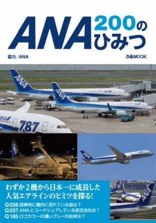 『ANA200のひみつ』(ぴあ)表紙