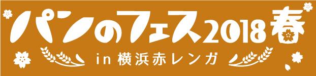 「パンのフェス2018春 in 横浜赤レンガ」ロゴ