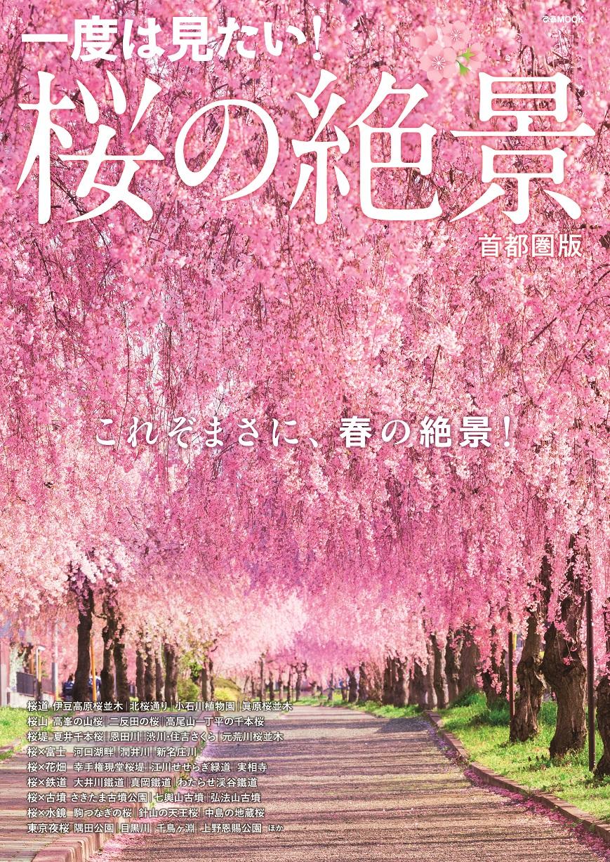 桜開花予想 東京は3月22日ごろ 今春のインスタ映えはこれで決まり!『桜の絶景 首都圏版』(ぴあ)本日発売 ~心を揺さぶる桜の名所「美桜十景」、富士、鉄道、など「桜コラボ5SCENE 」 他~