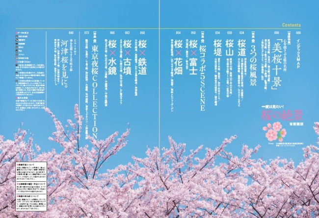 『桜の絶景 首都圏版』(ぴあ)目次
