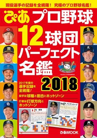 プロ野球12球団パーフェクト名鑑2018