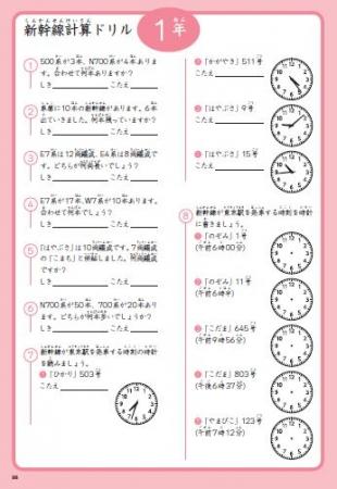 『新幹線ずかん 路線・駅・車両が大集合!』(ぴあ)