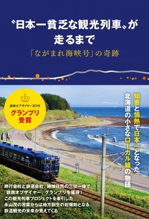 """""""日本一貧乏な観光列車""""が走るまで「ながまれ海峡号」の奇跡"""