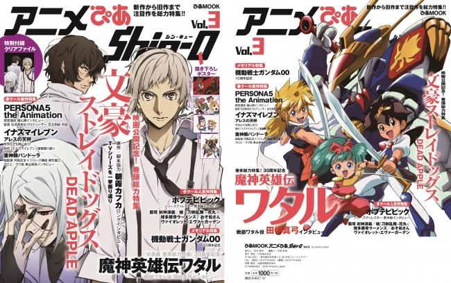 『アニメぴあ Shin-Q(シン・キュー) vol.3』