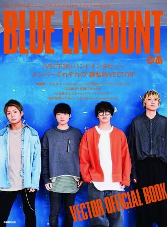 『BLUE ENCOUNTぴあ』表紙