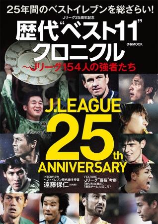 "Jリーグ25周年記念 歴代""ベスト11""クロニクル ~Jリーグ154人の強者たち"