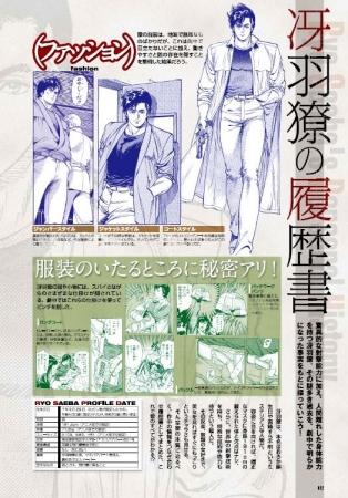 『シティーハンター冴羽獠×ぴあ』©北条司/NSP 1985 版権許諾証AD-308