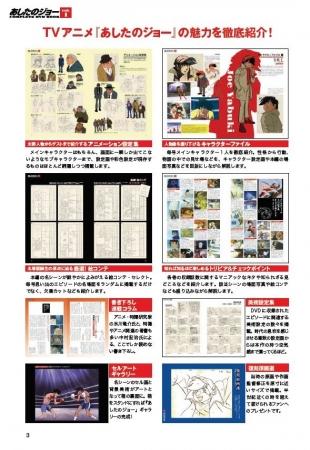 『あしたのジョーCOMPLETE DVD BOOK vol.1』©高森朝雄・ちばてつや/TMS