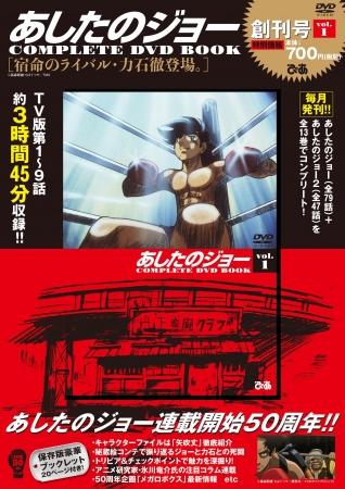 『あしたのジョーCOMPLETE DVD BOOK vol.1』©高森朝雄・ちばてつや/TMS ©高森朝雄・ちばてつや/講談社/メガロボクスプロジェクト