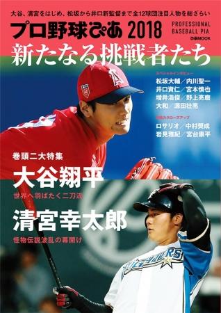 プロ野球ぴあ 2018 新たなる挑戦者たち
