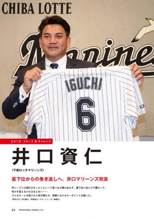 『プロ野球ぴあ 2018 新たなる挑戦者たち』(ぴあ)