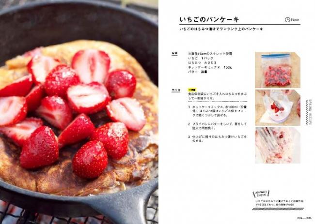 『うしろシティ阿諏訪の簡単&絶品!キャンプ料理』(ぴあ)いちごのパンケーキ