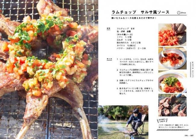 『うしろシティ阿諏訪の簡単&絶品!キャンプ料理』(ぴあ)ラムチョップ サルサ風ソース
